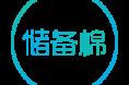 第二周储备棉轮出底价15121元/吨 上调3元/吨(3.19-3.23)